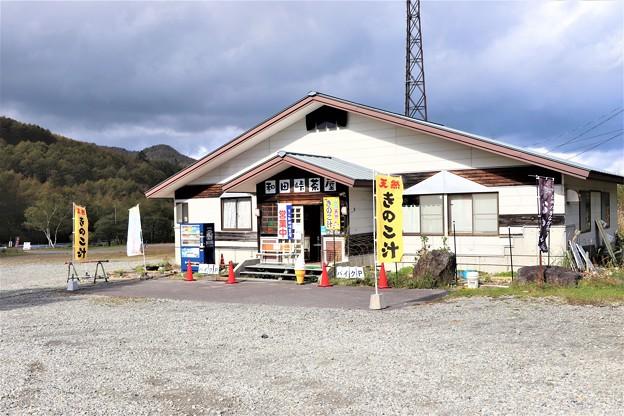 和田峠茶屋