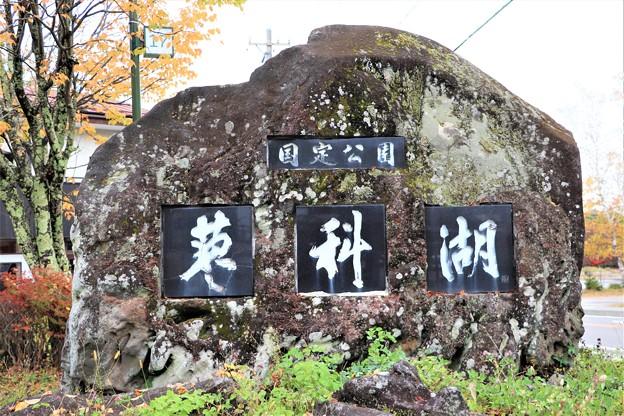 蓼科湖石碑