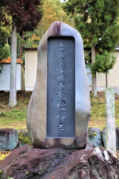 長福寺石碑