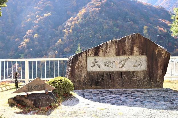 大町ダム石碑
