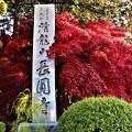 Photos: 清龍山長円寺石碑