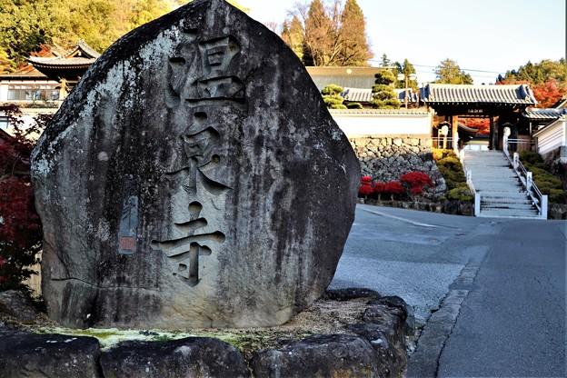 温泉寺石碑