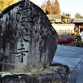 Photos: 温泉寺石碑