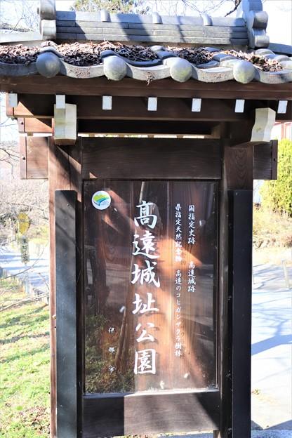 国指定史跡・高遠城址公園