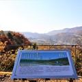 冨士山展望台