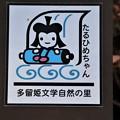 Photos: マスコットキャラクター「たるひめちゃん」