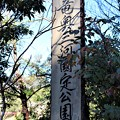 「天龍奥三河国定公園」碑