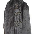三河湖石碑