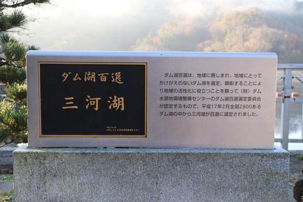 ダム湖百選「三河湖」