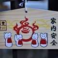 Photos: 奉納絵馬