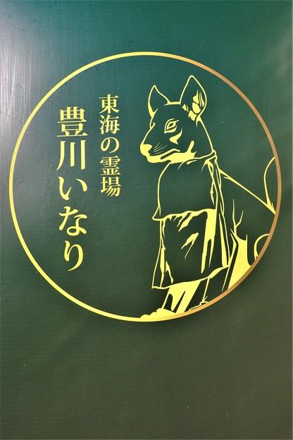 Photos: 東海の霊場「豊川稲荷」