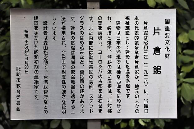 国重要文化財・片倉館解説