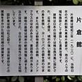 Photos: 国重要文化財・片倉館解説