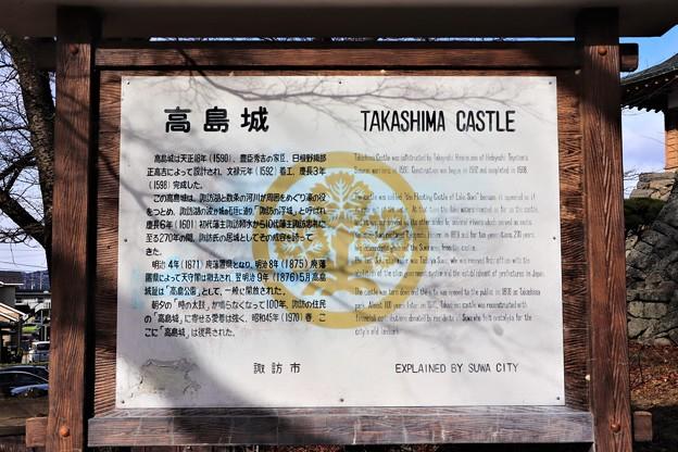 高島城本丸解説(梶の木家紋)