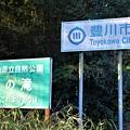 Photos: 県道からの牛の滝入口