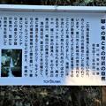 Photos: 牛の滝の云われと自然説明