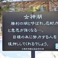 Photos: 女神湖は勝利の湖