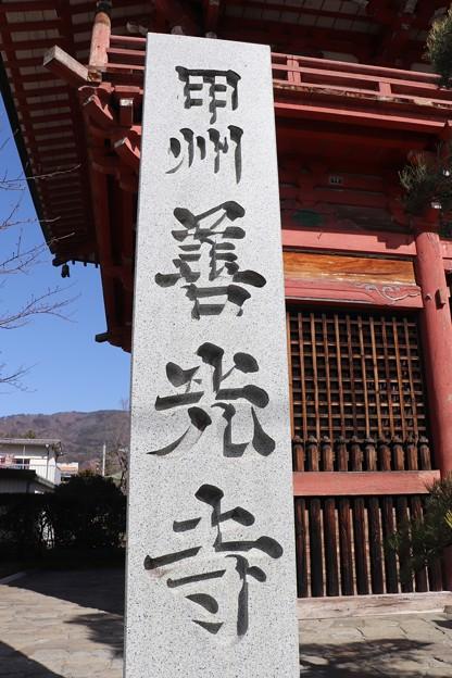 甲州善光寺石碑