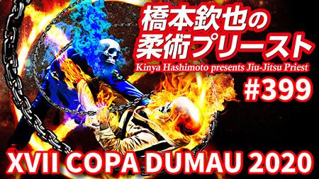 【柔術プリースト】#399:XVII COPA DUMAU 2020
