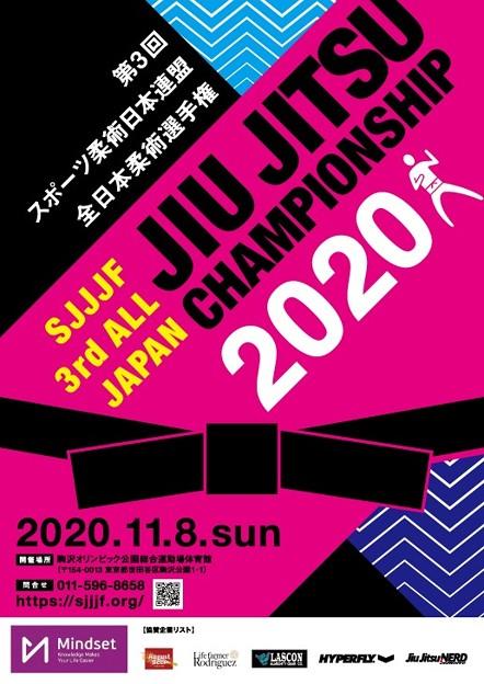 【大会】参加申し込み開始:SJJJF「全日本柔術選手権」