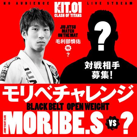 KIT_05_moribe-challenge