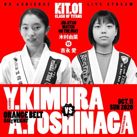KIT_09_kimura_yoshinaga