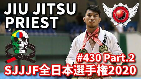 【柔術プリースト】#430:SJJJF全日本選手権2020 Part.2