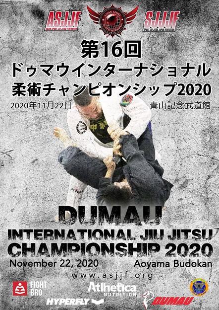 【レポ】ASJJF DUMAU INTERNATIONAL 2020:黒帯