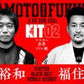Photos: KIT02_02_高本福住