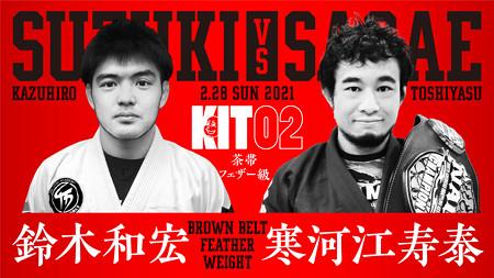 KIT02_04_鈴木寒河江