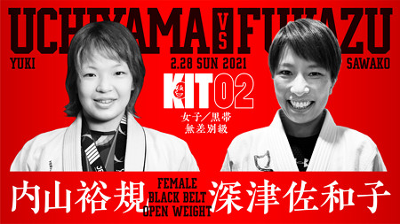 KIT02_05_内山深津_new