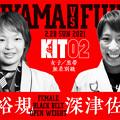 Photos: KIT02_05_内山深津_new