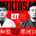 Photos: KIT02_04_鈴木寒河江_new