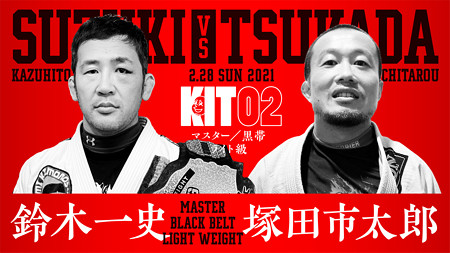 KIT02_07_鈴木一史塚田_new