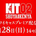 Photos: KI02_告知画像