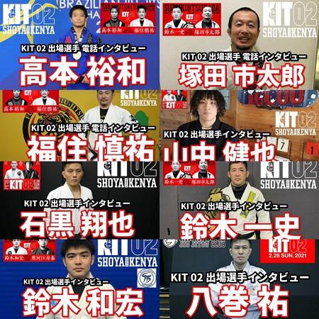【動画】「KIT 02」出場選手インタビュー動画、多数公開中