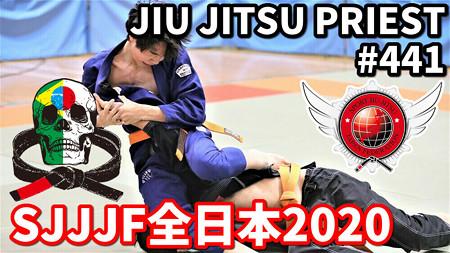 【柔術プリースト】#441:SJJJF全日本2020・キッズ男子【ブラジリアン柔術】