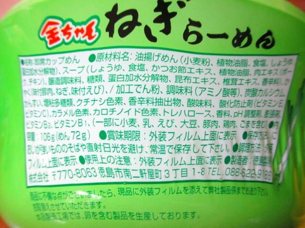 徳島製粉 金ちゃん ねぎラーメン02