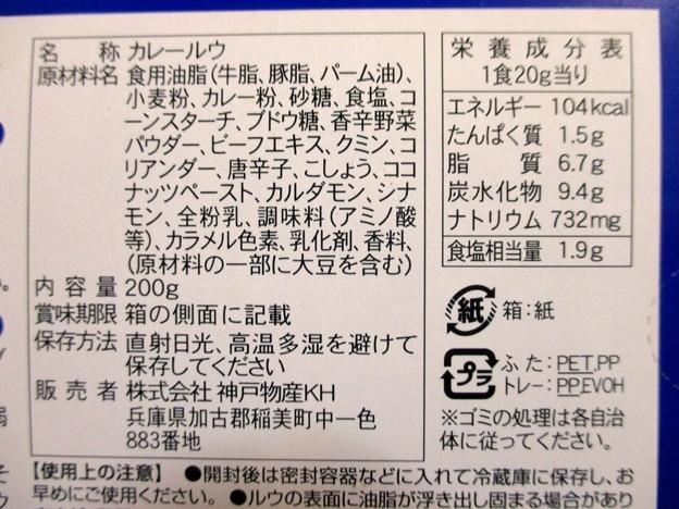 業務スーパー 業務カレー 辛口02