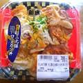 プラント名物 カツ丼(大) 429円(税込)