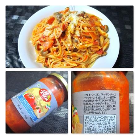 業務スーパー トマト&チーズパスタソース