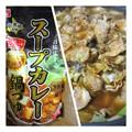 ベル食品 スープカレー鍋つゆ