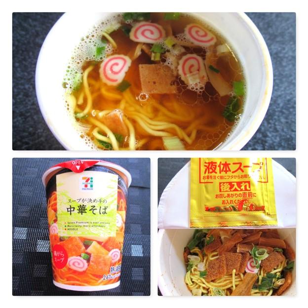 セブンプレミアム スープが中華そば
