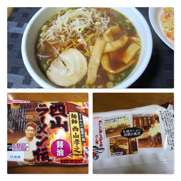 西山製麺 西山ラーメン伝 醤油