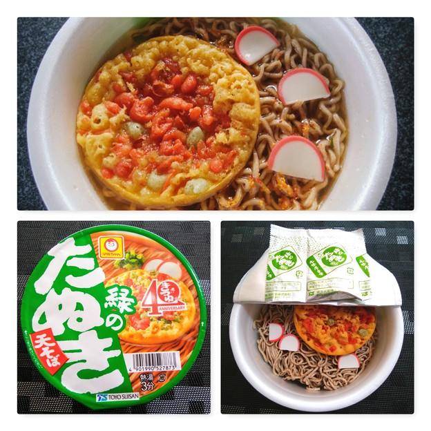 Photos: 東洋水産マルちゃん 緑のたぬき