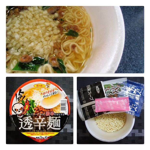 サンポー 透辛麺