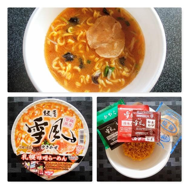 日清食品 麺屋雪風 札幌濃厚味噌らーめん