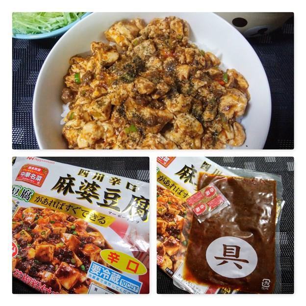 日本ハム 中華名菜 麻婆豆腐 辛口