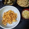 Photos: 麻婆豆腐丼