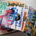 Photos: 昔の愛読書
